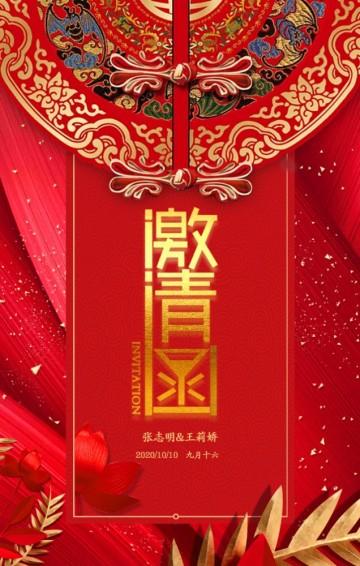 AMC红色喜庆中国风中式婚礼时尚大气高端古典古风婚礼结婚请帖喜帖请柬邀请函