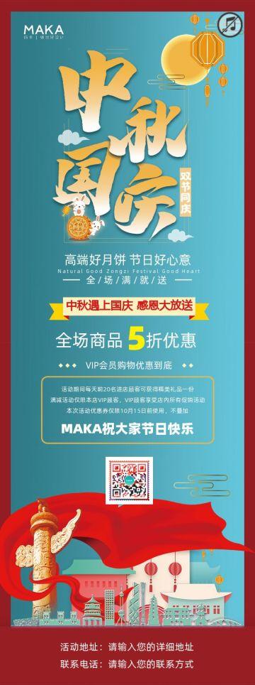 喜庆中国风青色商超/微商/店铺中秋国庆促销宣传通知宣传海报