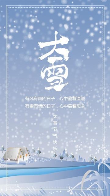 蓝色文艺传统二十四节气大雪时节