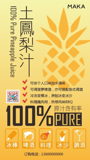 果汁饮料促销海报