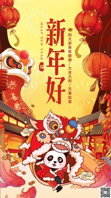 新年好 春节过年喜气欢乐拜年海报