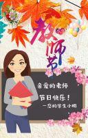教师节贺卡