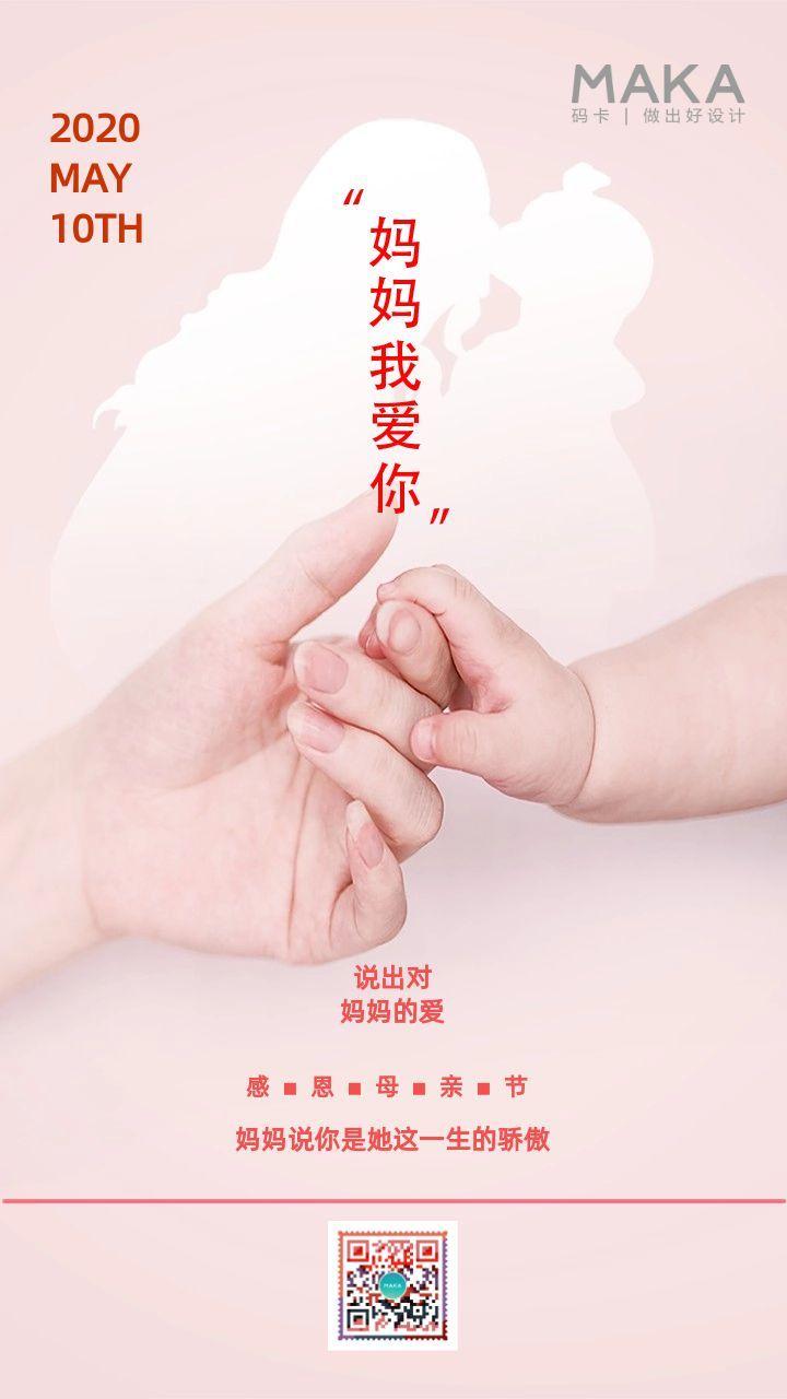 粉色清新感恩母亲节节日宣传手机海报