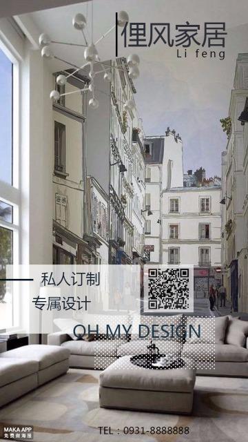 装饰设计家居家具高端全屋定制