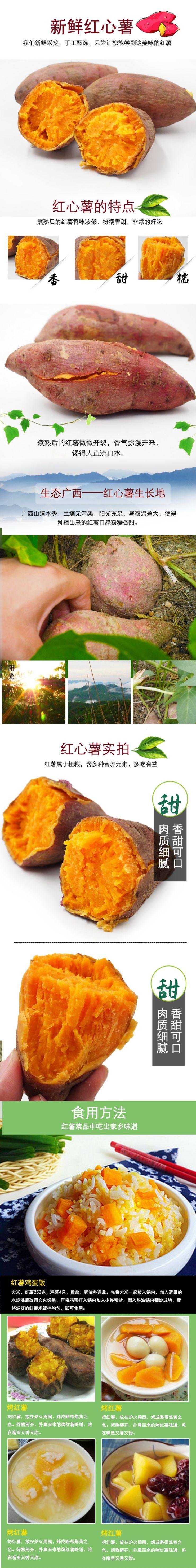 简约清新粉糯香甜红心薯电商详情图