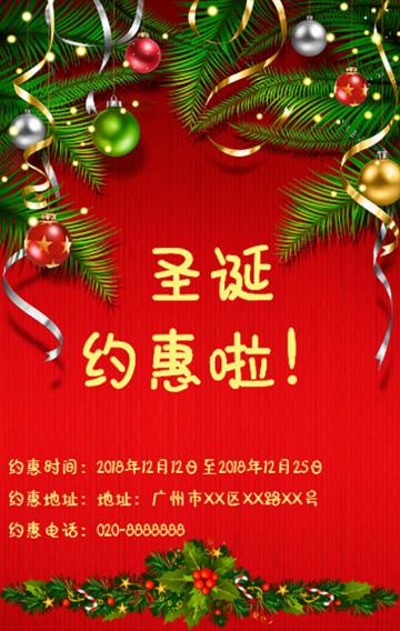 圣诞节优惠活动圣诞约惠圣诞豪礼圣诞促销宣传红色背景