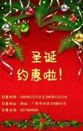 红色简约圣诞节电商商店促销节日促销翻页H5