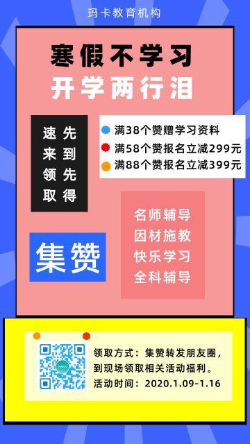 暑假寒假假期节日补习班兴趣班幼儿园中高考语文数学课程辅导招生培训优惠促销活动海报