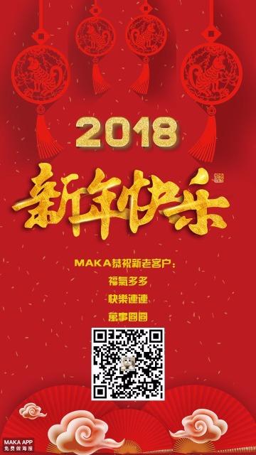 新年祝福/春节祝福/2018年祝福