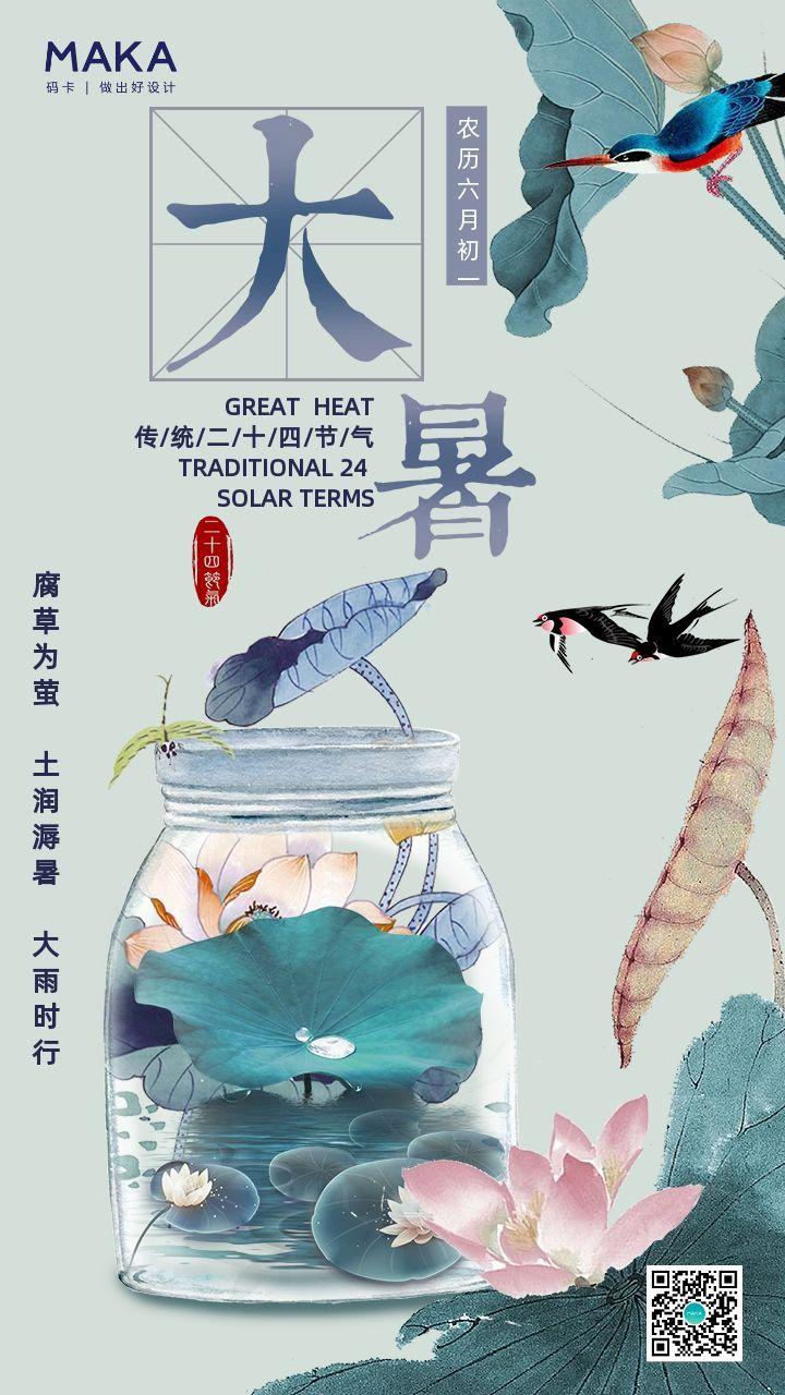 绿色手绘大暑节日宣传手机海报