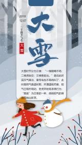 浅蓝卡通大雪节气习俗节气日签海报