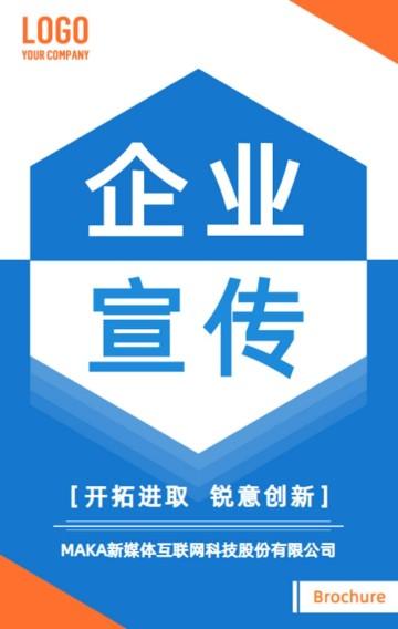 时尚简约蓝色企业宣传公司宣传册H5