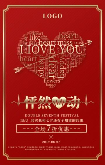 高端大气七夕节情人节商家活动促销H5模板