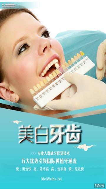 美白牙齿护理宣传