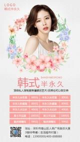韩式半永久美容价目表促销宣传粉色简约海报