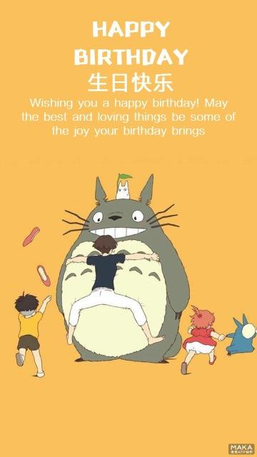 龙猫生日祝福