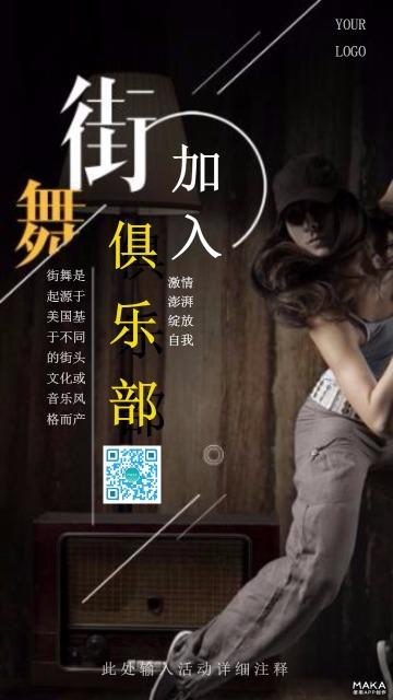 加入街舞俱乐部海报促销黑色模板