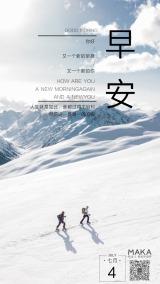 创意雪山早安励志登山户外日出滑雪珠穆朗玛峰文艺清新励志早安日签心情寄语宣传海报