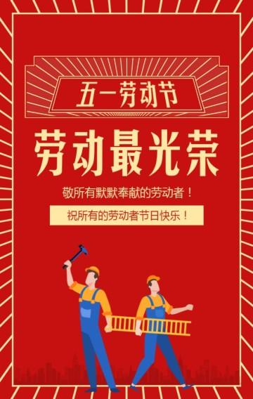 五一劳动节51节日祝福贺卡企业宣传H5
