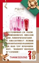 感恩促销活动电商微商感恩促销推广美妆护肤品促销感恩折扣促销宣传红色玫瑰简约-曰曦