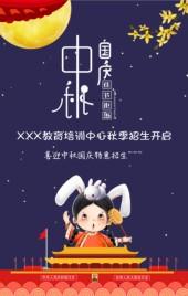 蓝色卡通中国风秋季招生中秋国庆双节钜惠H5
