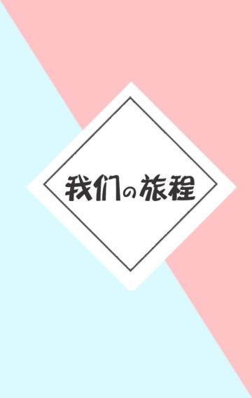 粉色蓝色清新旅游纪念游记情侣闺蜜旅游相册翻页H5