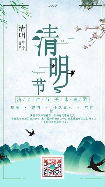 手绘风传统节日清明节海报