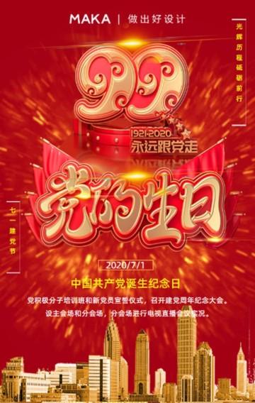 建党99周年宣传活动邀请函红色中国风H5