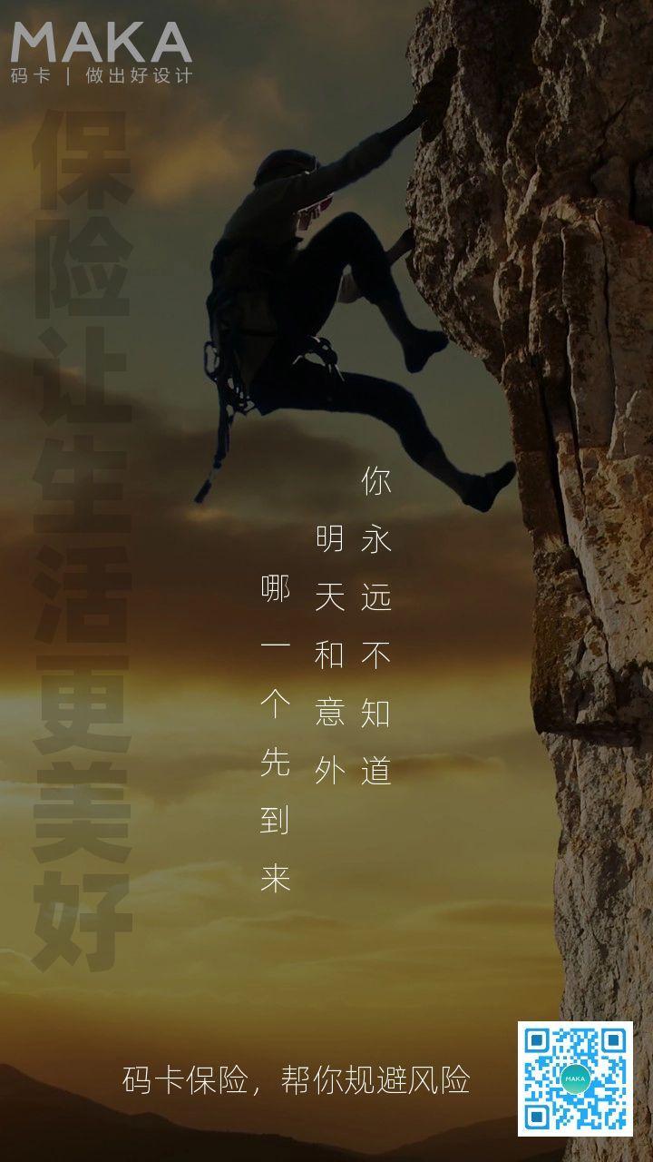 攀登高山保险理念宣传海报模板