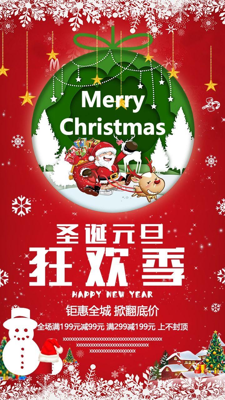 圣诞快乐红色卡通扁平化节日圣诞节海报