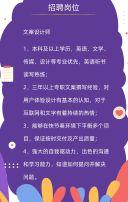 紫色春季招聘简单清新招聘高端大气商务扁平风企业通用H5