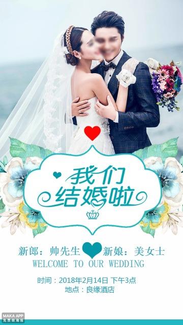 文艺清浪漫婚庆新婚礼邀请函海报模板