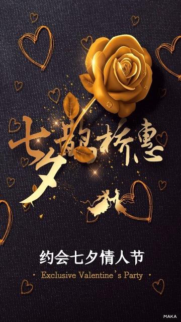 七夕黑金玫瑰情人节海报