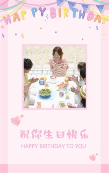 生日快乐贺卡,生日祝福