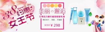 女王节 女神节 女生节 三八节 38节 妇女节 促销 新品 banner