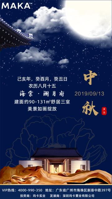大气蓝色简约风中秋节地产海报