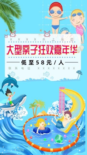 蓝色简约风亲子水上乐园活动介绍推广海报