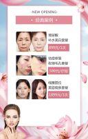 美容院美容会所美容养生馆盛大开业促销宣传清新花样H5
