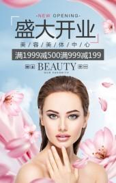 蓝粉色清新美容美体促销活动翻页H5