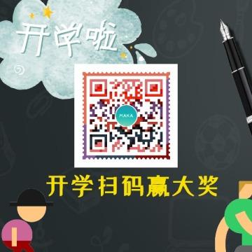 开学培训招生宣传扫码公众号二维码