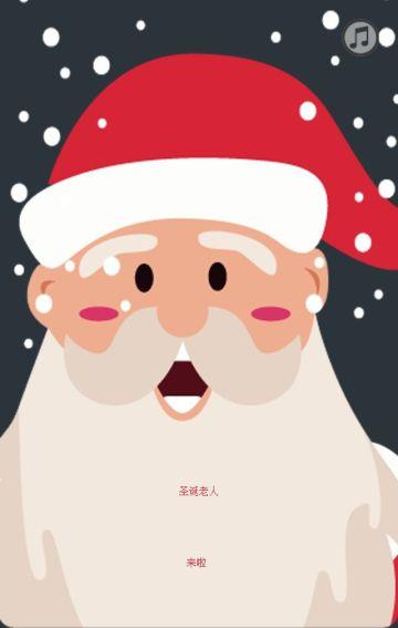 圣诞活动邀请函