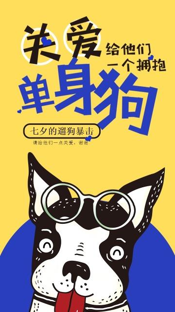 520情人节海报 单身狗海报 七夕手机海报 幽默节日促销 微信海报 狗粮海报