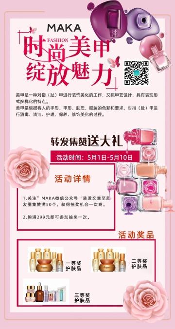 粉色简约美甲转发集赞抽奖活动宣传营销长图