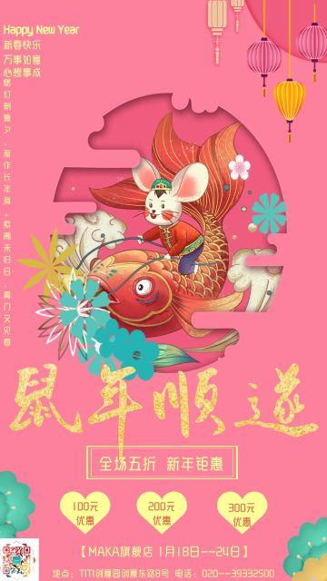 中国风粉色新年春节年货产品促销宣传海报
