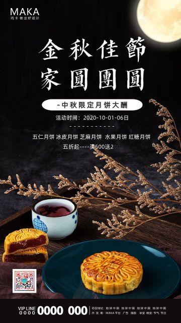 黑色高端简约中秋佳节月饼促销商家宣传手机海报