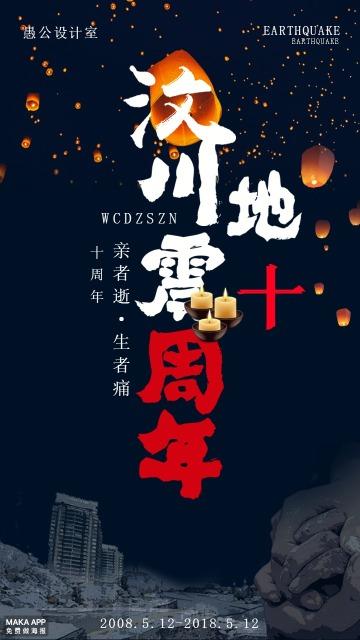 512汶川地震十周年创意海报设计