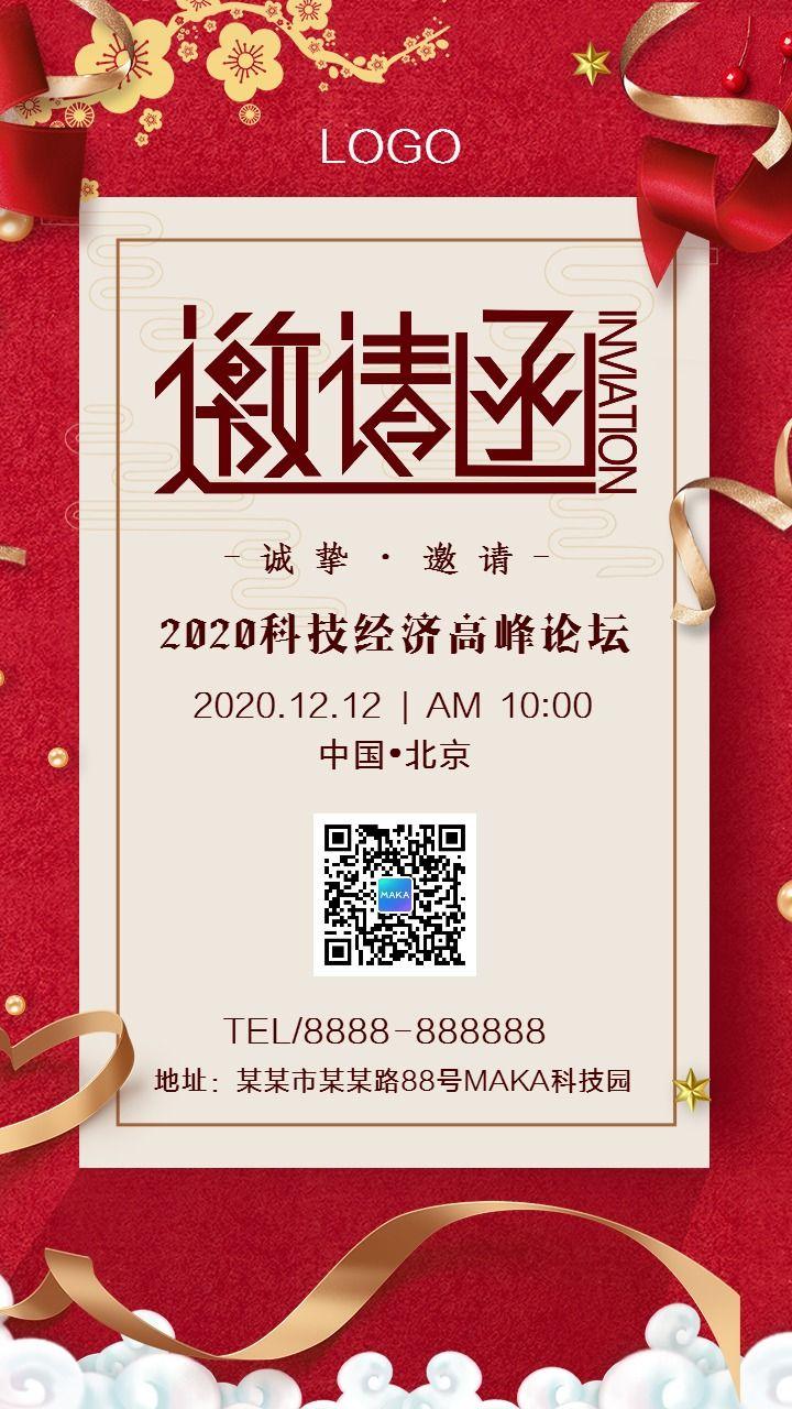 中国风会议邀请函手机海报