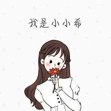 手绘简单可爱长发少女害羞拿小花微信头像