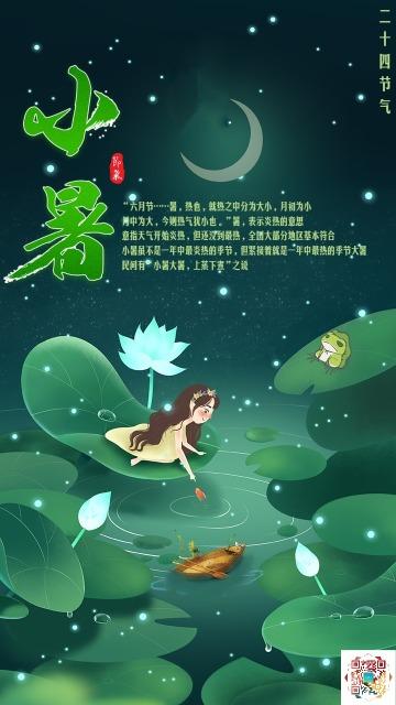 卡通手绘文艺清新绿色小暑文化宣传海报