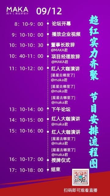 紫色通用节目流程图手机海报